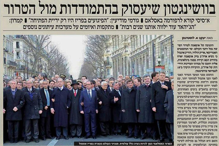 Jewish Newspaper Photoshops OUT All Women From The Unity March Photo
