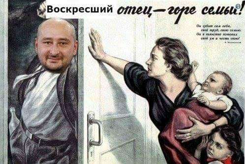 2018_babchenko