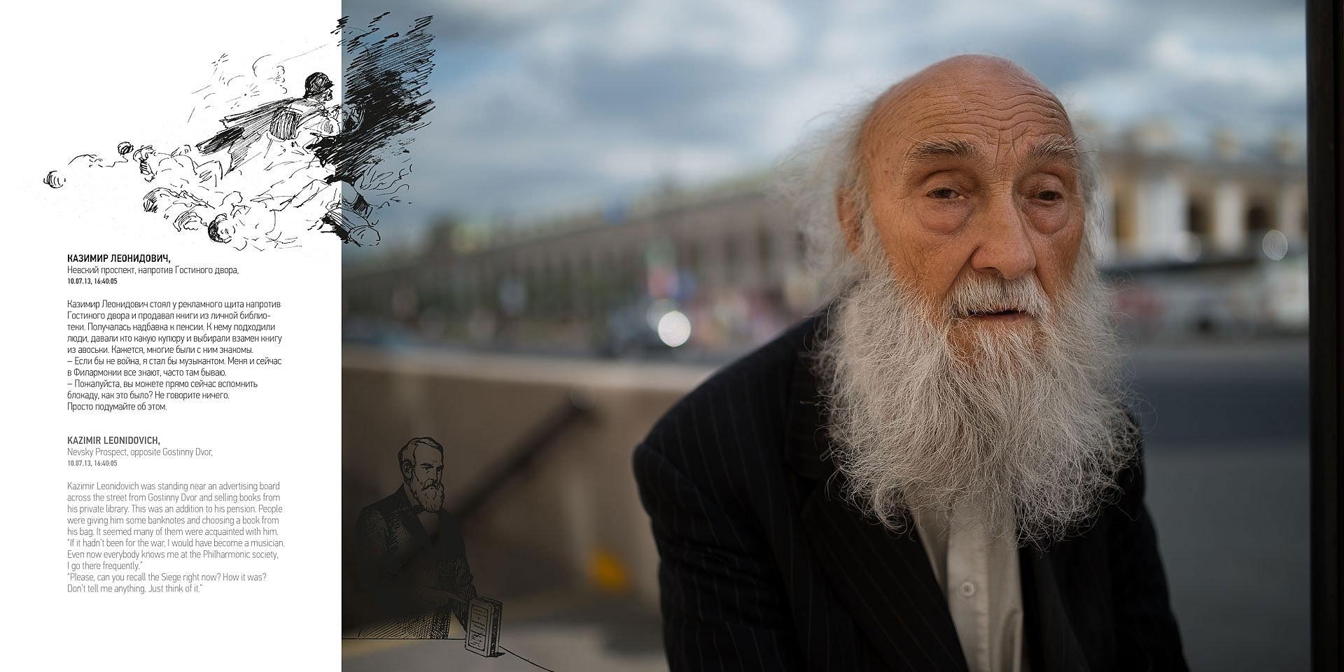 Gordasevich_SPB_CrossingsBook24