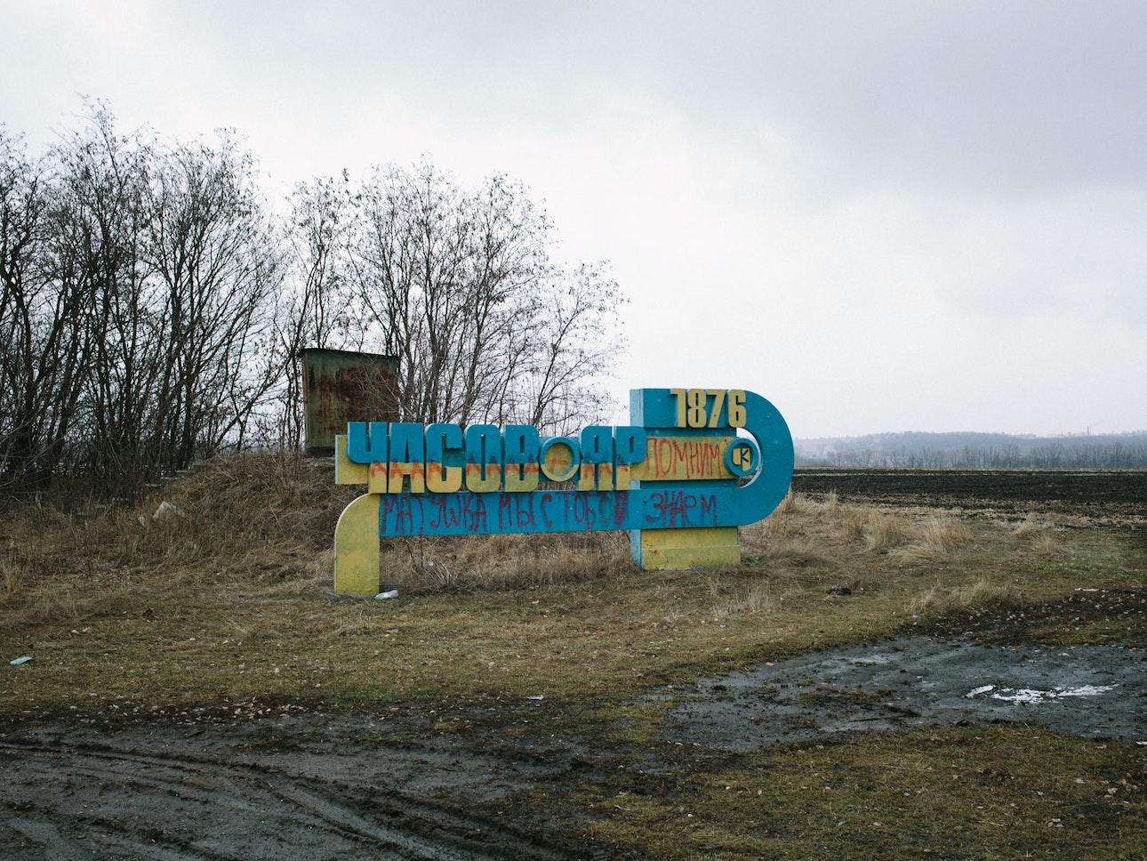 Артёмовск, Донецкая область