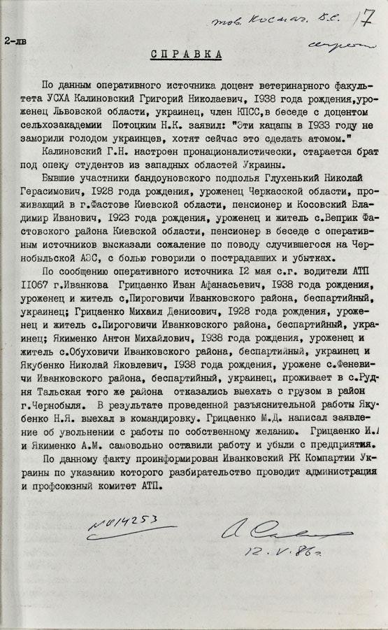 Больше не секретно: Документы КГБ о Чернобыльской аварии аварии, катастрофы, после, информации, взрыва, которые, документ, среди, документы, также, жителей, эвакуации, сообщали, серьёзных, показывает, справок, уровень, фрагменты, последствиях, причинах