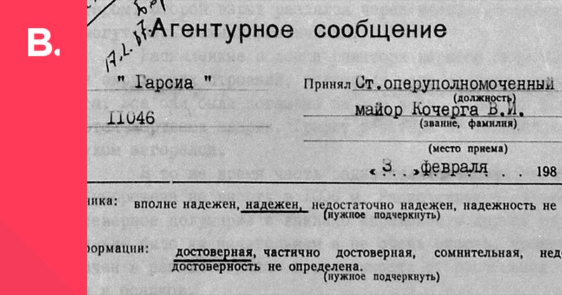 Больше не секретно:Документы КГБ о Чернобыльской аварии — Bird In Flight