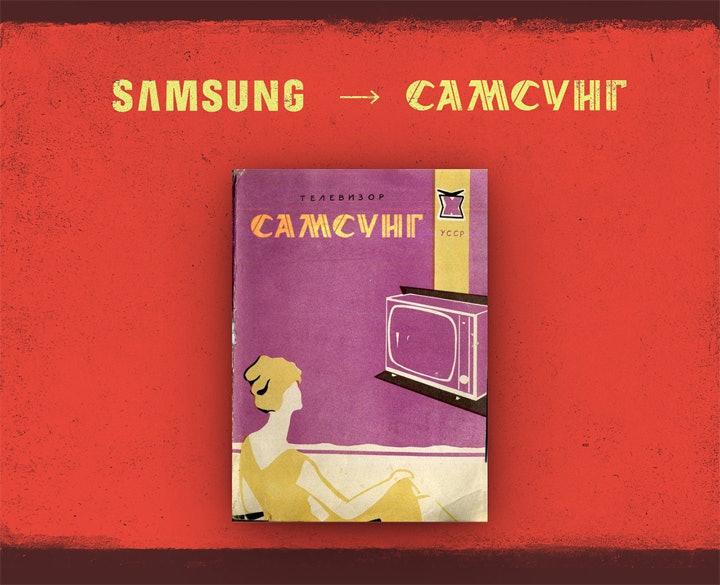 soviet-style-logos_02