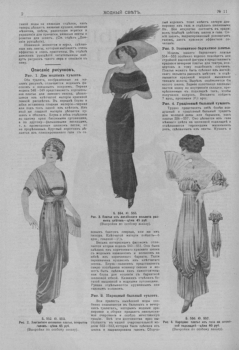 modny_svet_1912_11_1