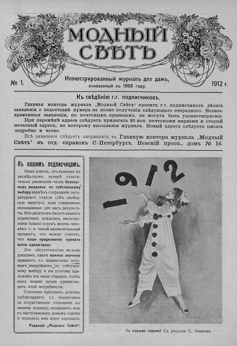 modny_svet_1912_1_1
