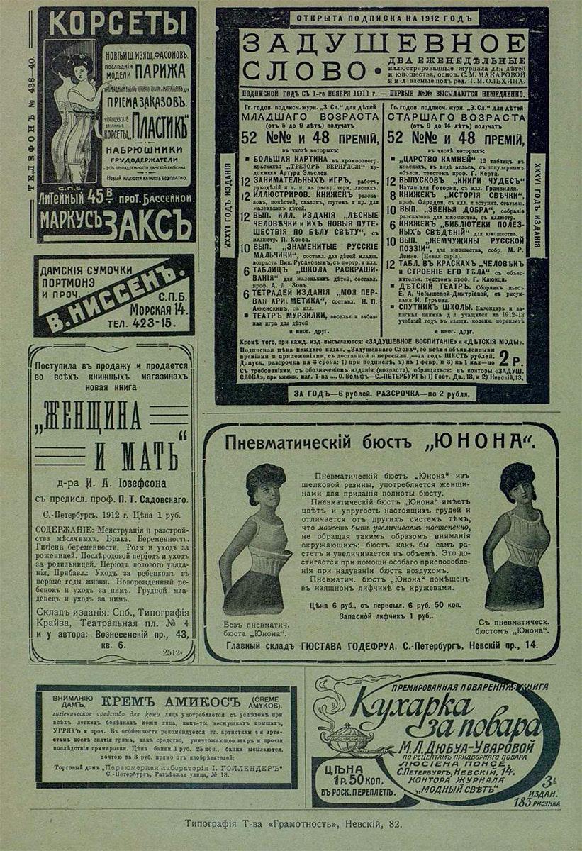 modny_svet_1912_1_10