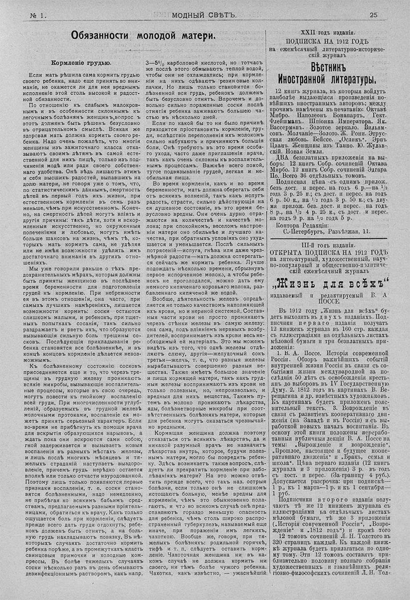 modny_svet_1912_1_7