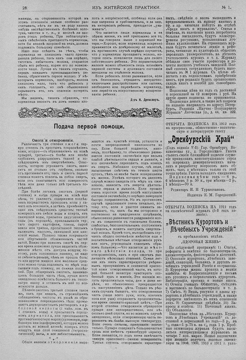 modny_svet_1912_1_8