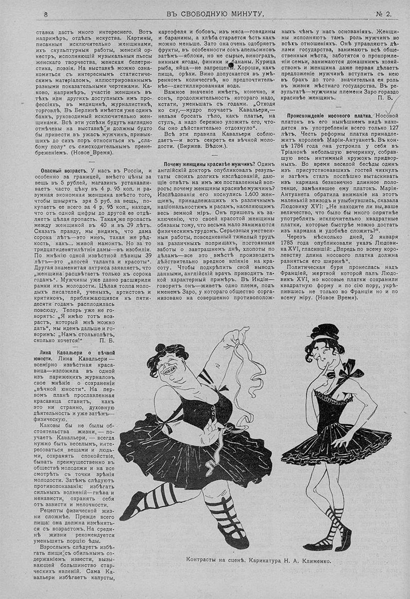 modny_svet_1912_2_2
