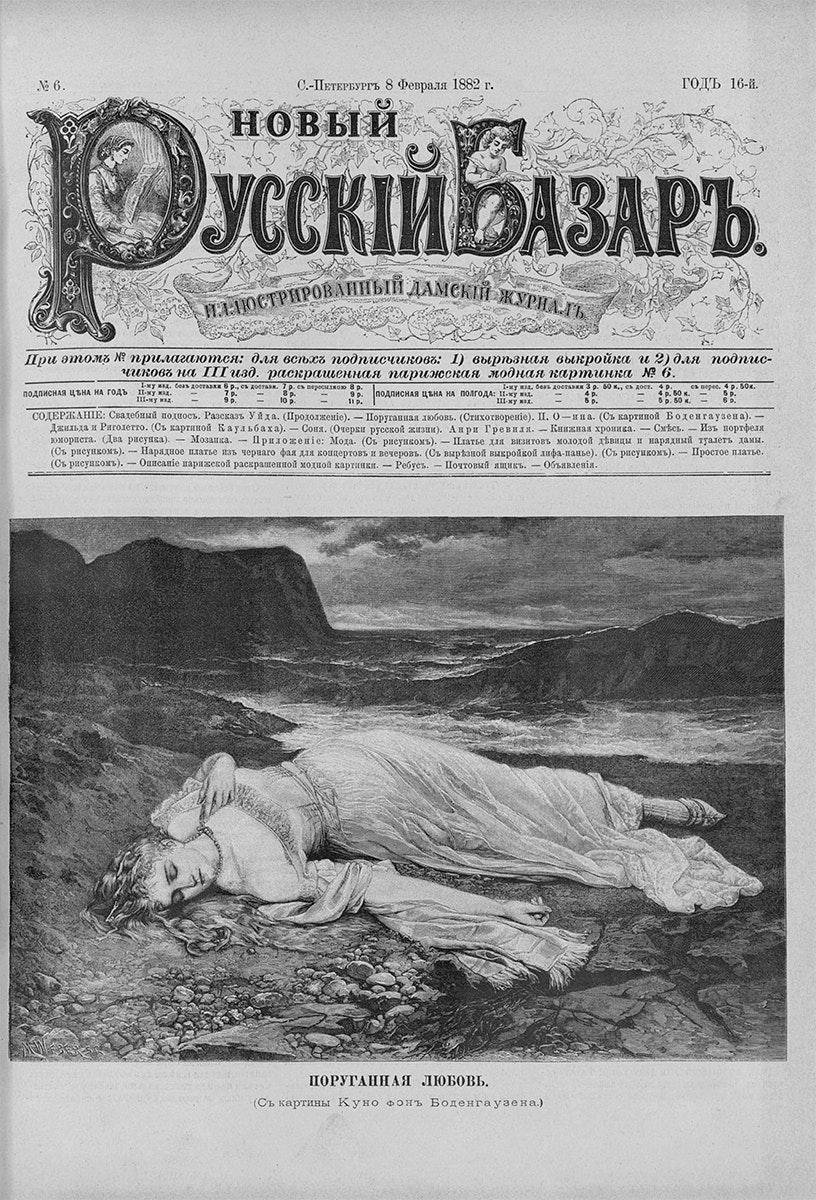 russky_bazar_1882_6_1