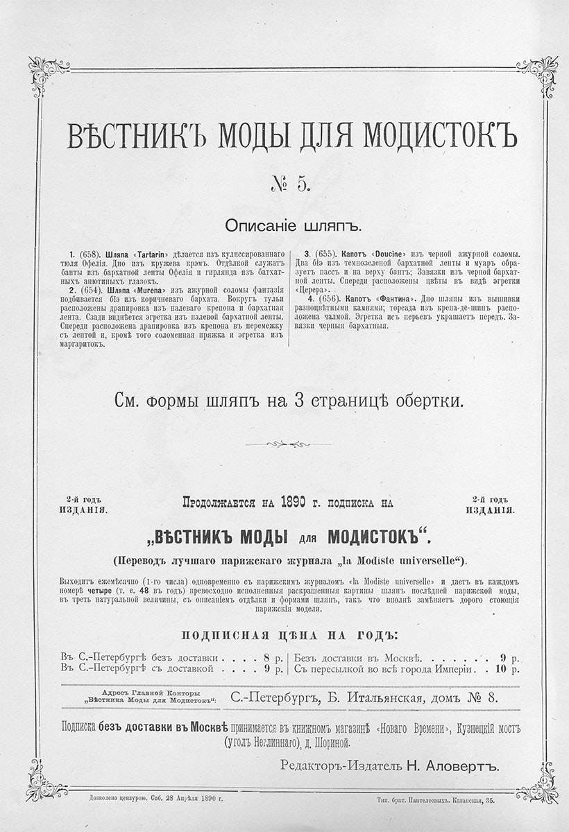 vestnik_1890_5_1