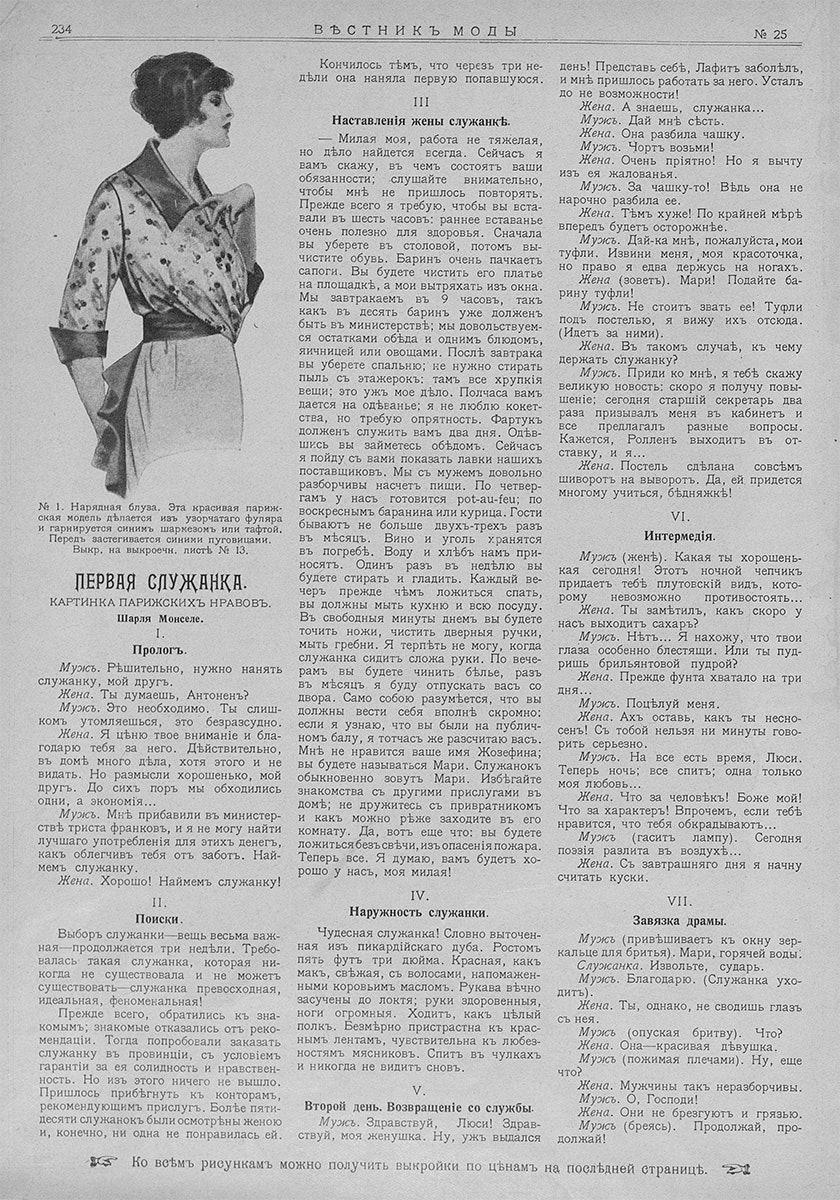 vestnik_1915_25_0