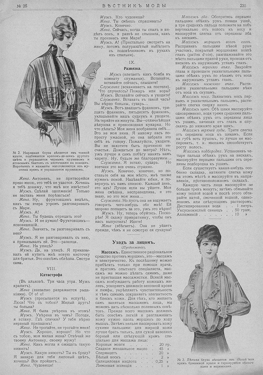 vestnik_1915_25_1
