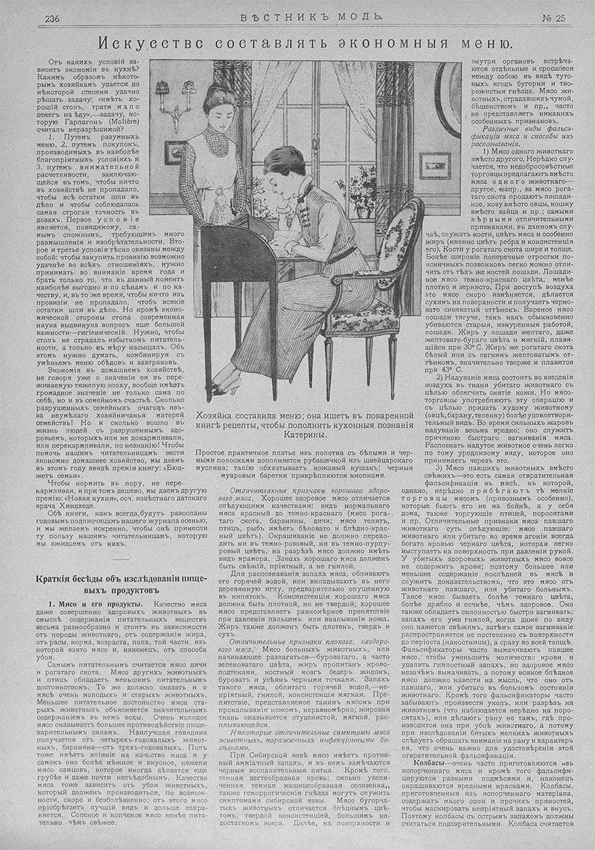 vestnik_1915_25_2