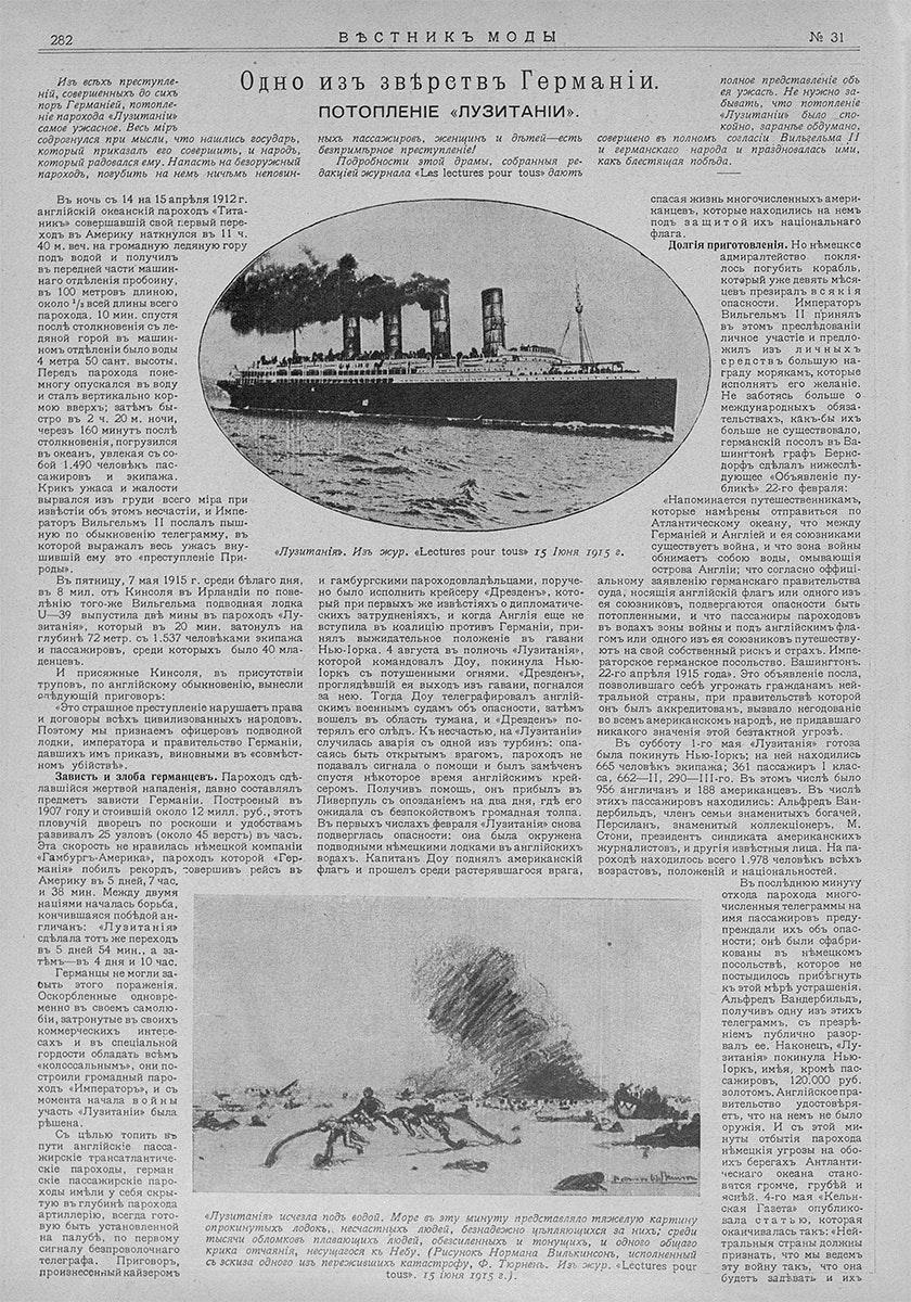 vestnik_1915_31_1