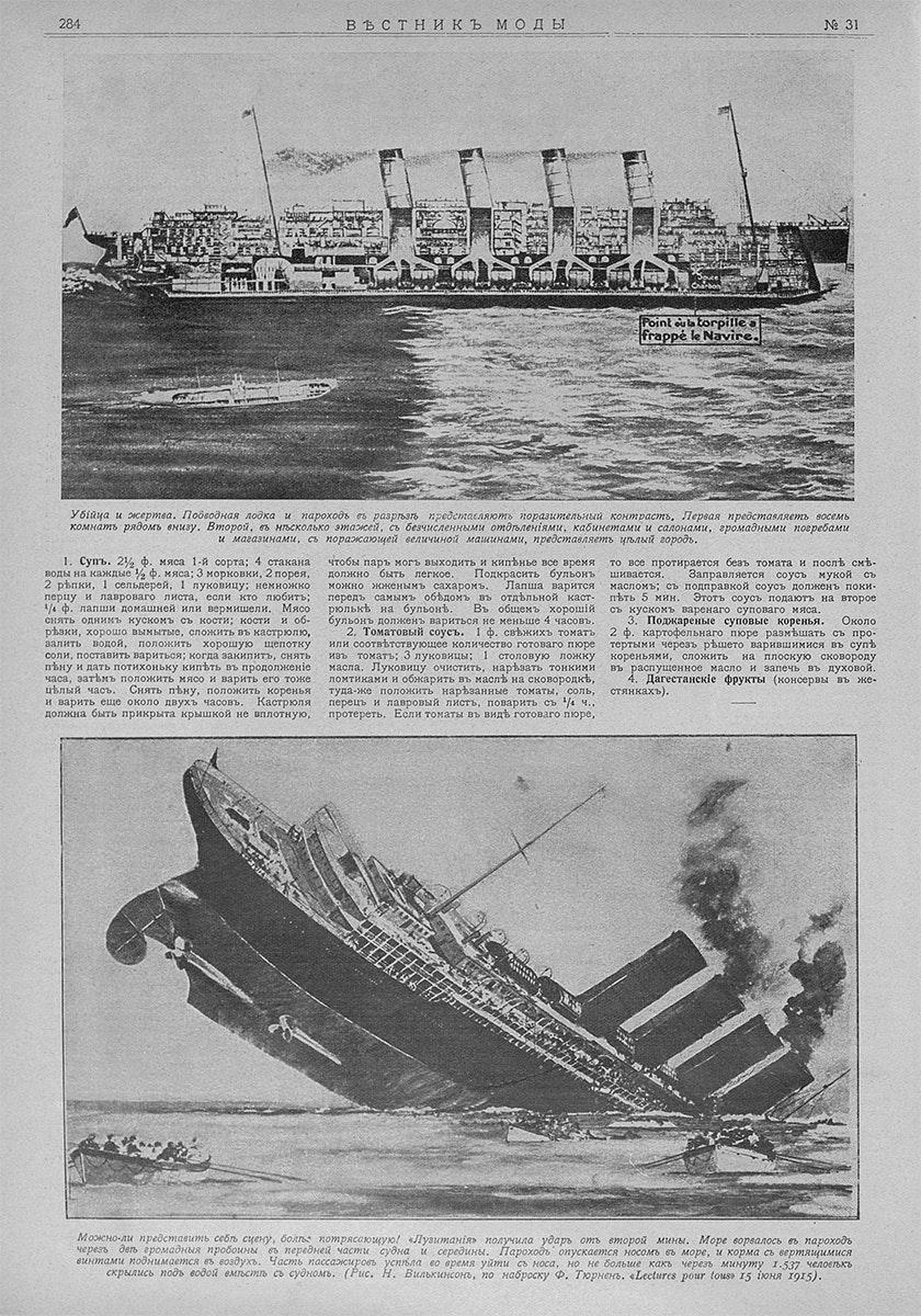 vestnik_1915_31_3