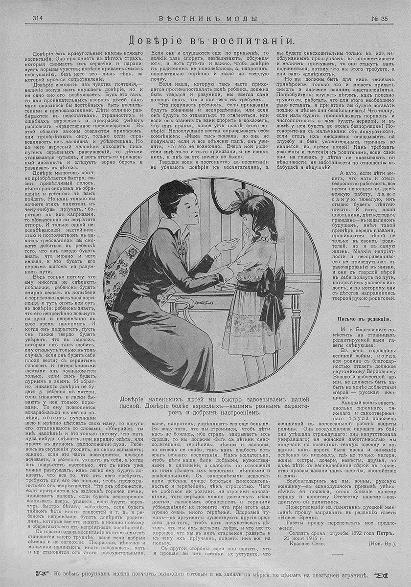 vestnik_1915_35_1