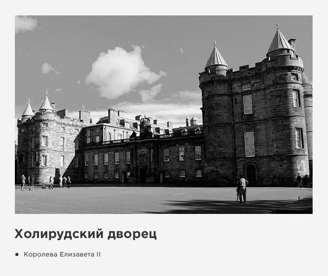 uk_family_palace_of_holyroodhouse_mob