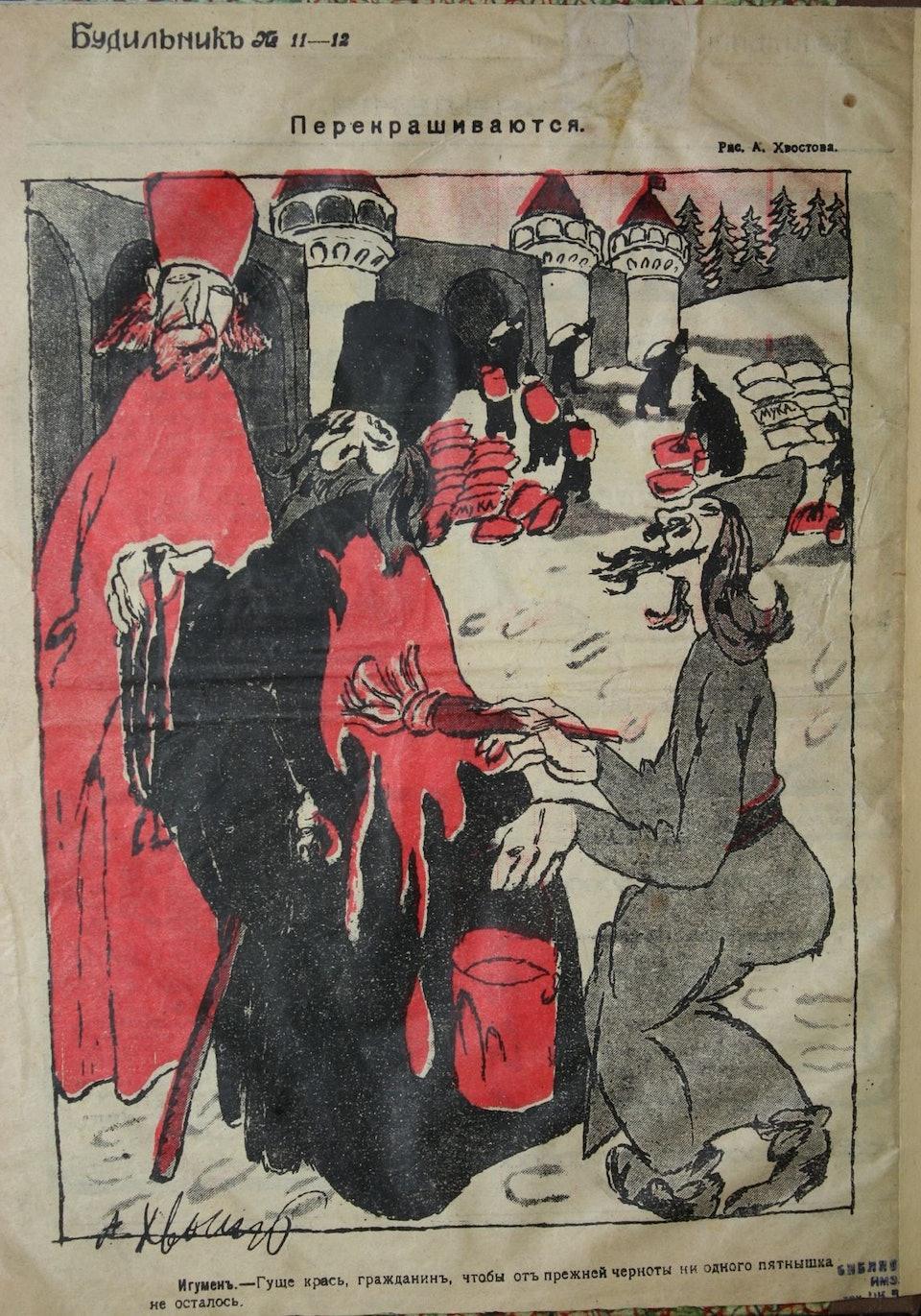 budilnik_1917_1