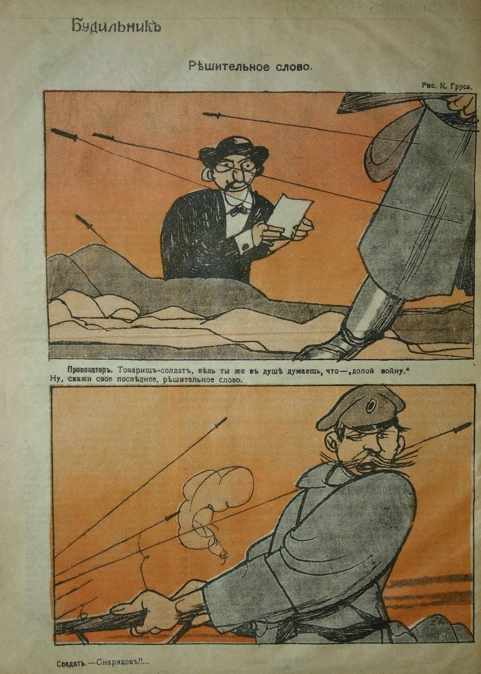 budilnik_1917_4