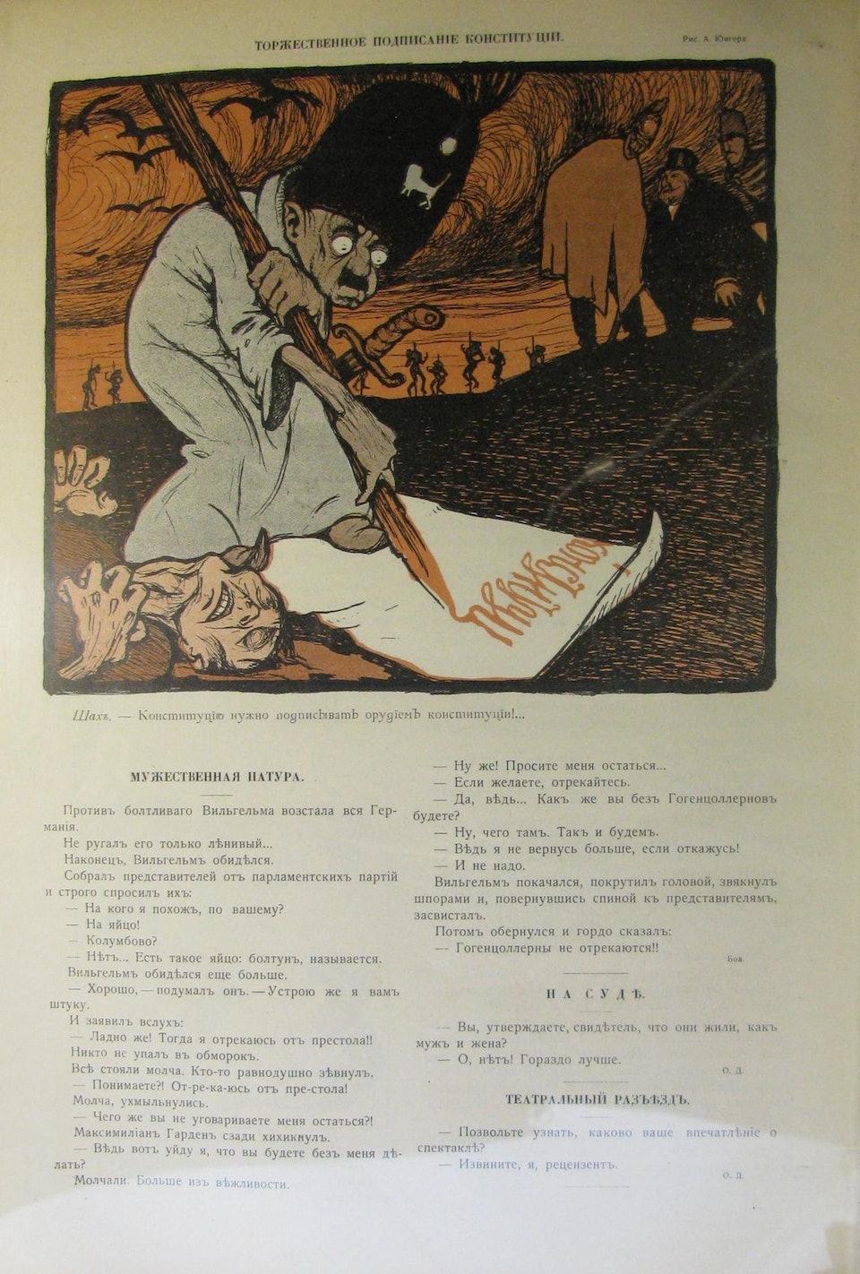 satirikon_1908_3