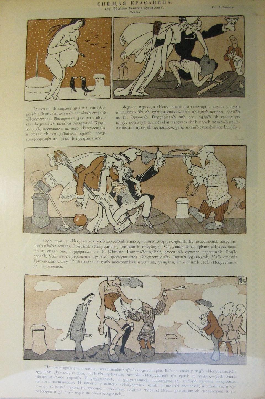 satirikon_1908_4