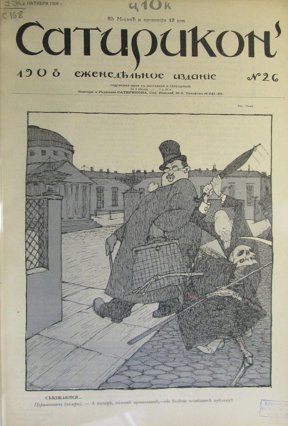 satirikon_1908_5