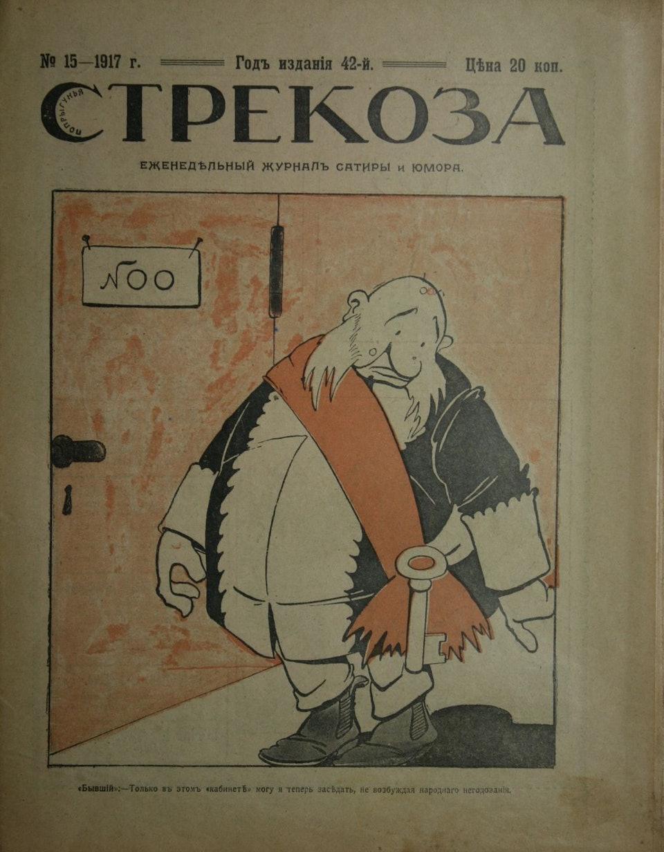 strekosa_1917_1
