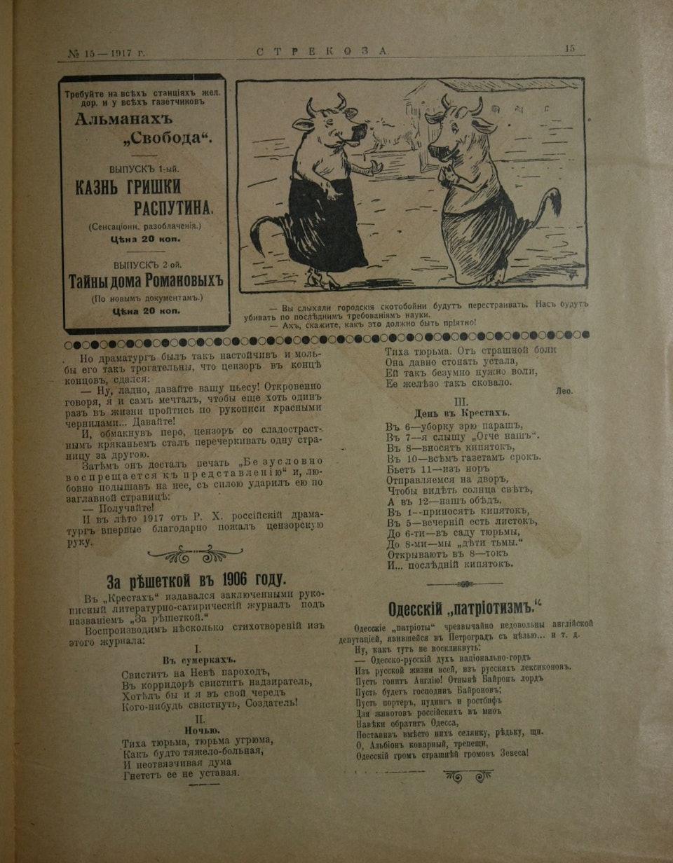 strekosa_1917_2