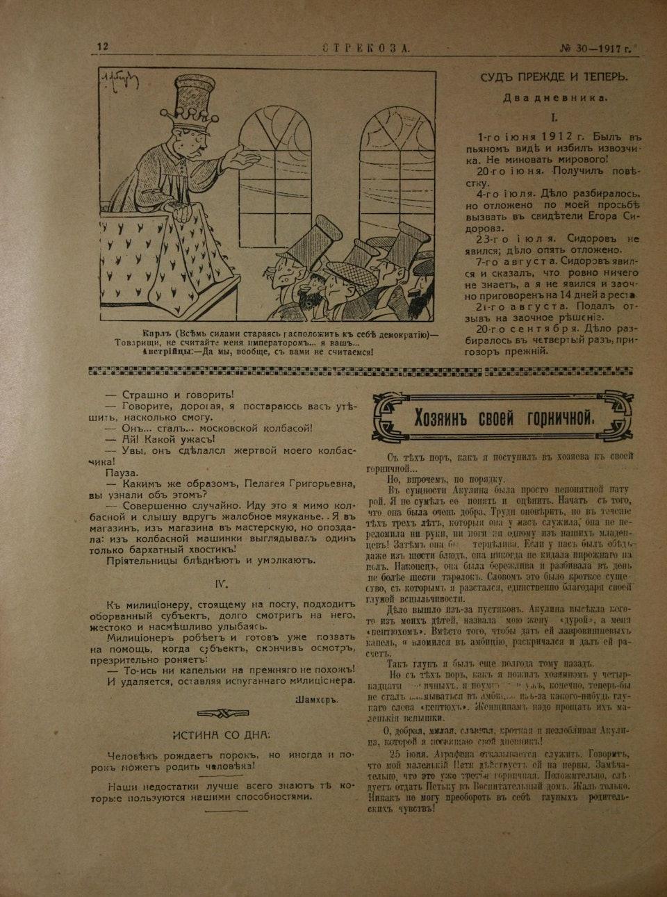 strekosa_1917_5
