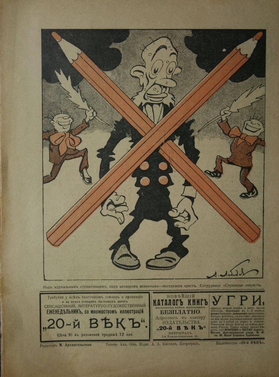 strekosa_1917_6