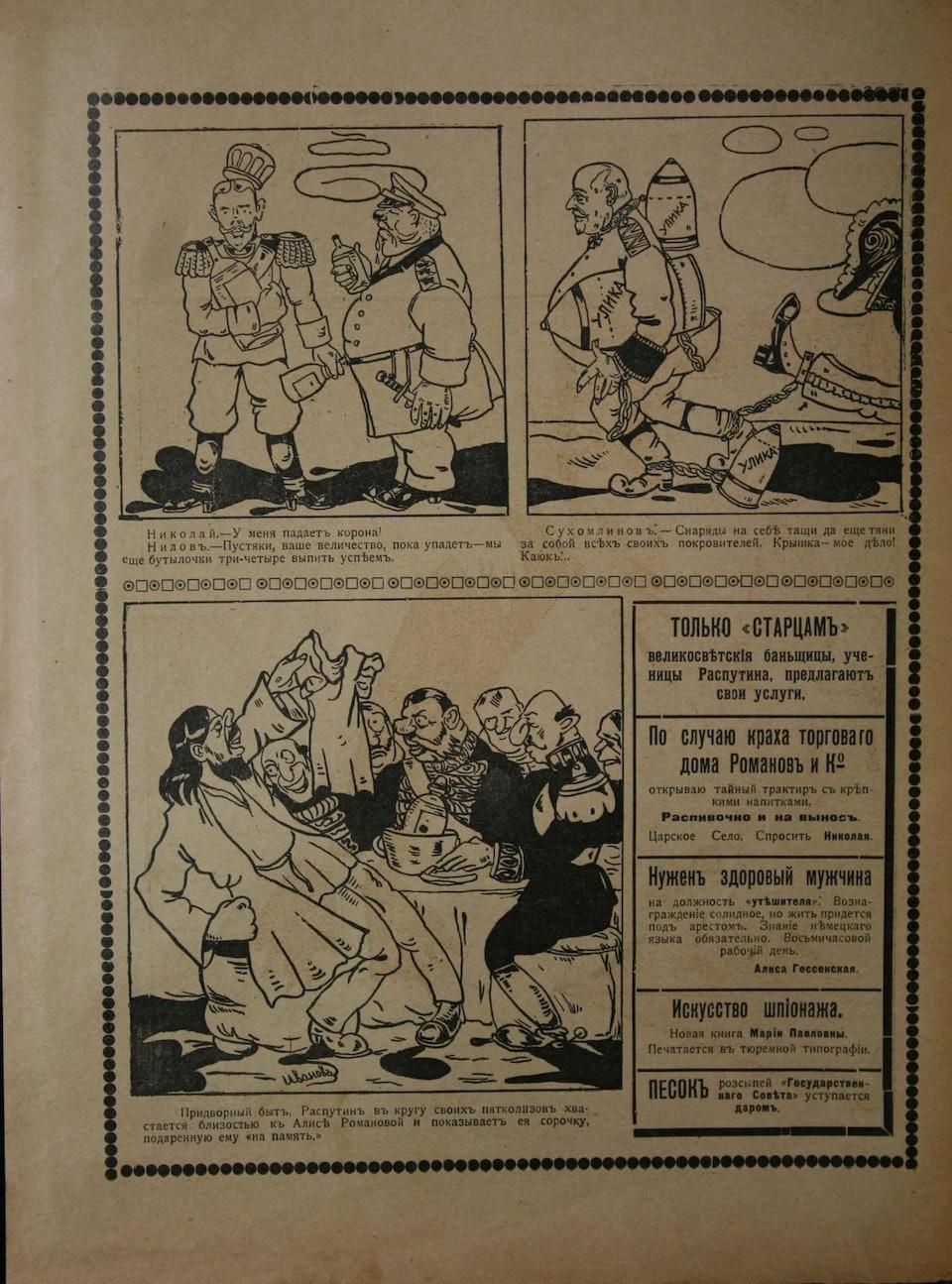 strekosa_1917_7
