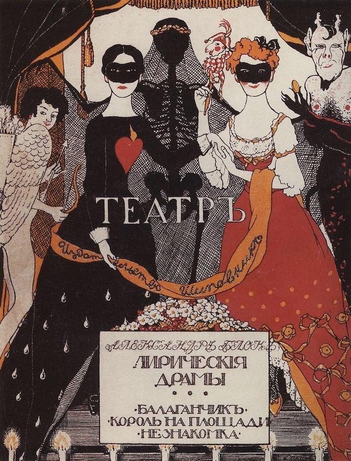 Титульный лист книги Театр