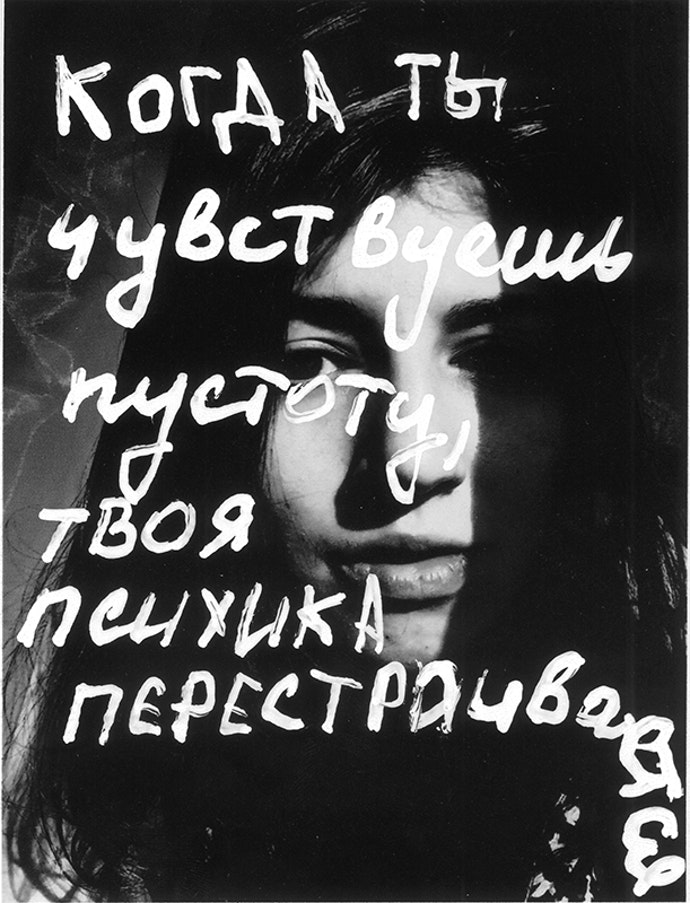 Zhakova-bipolyarnoe_27
