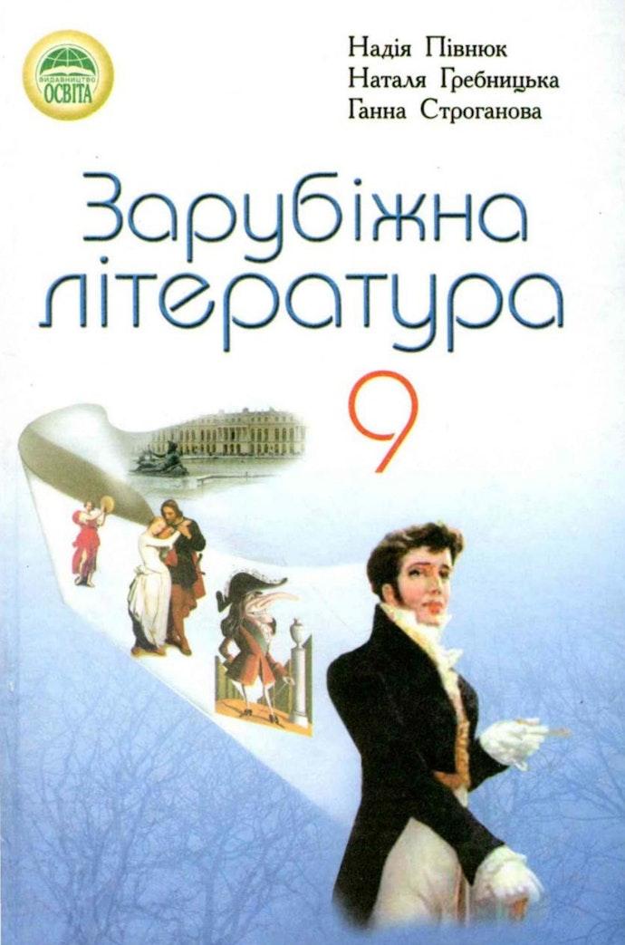 tregub_ugly_books_2