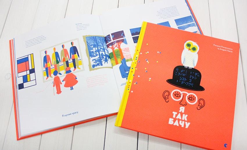 ukrainian-books_01
