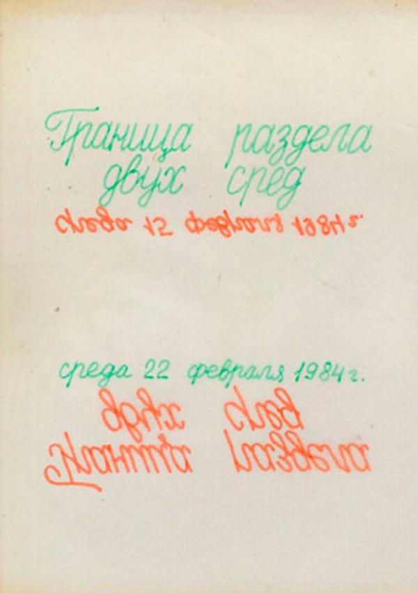Voytszekhov_05