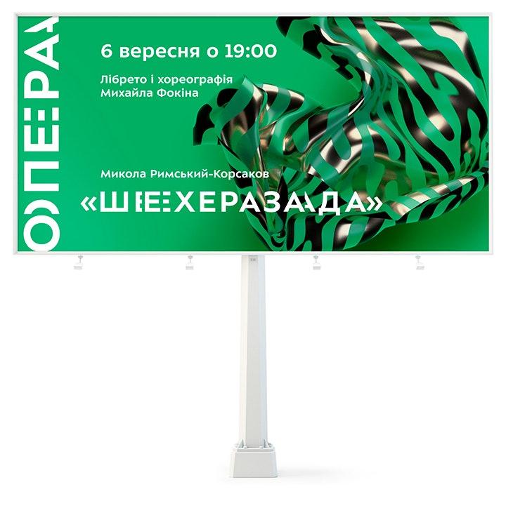 opera_03
