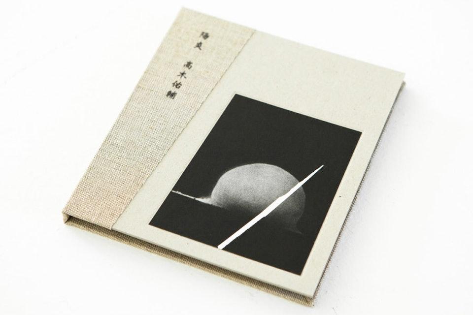Kagerou_Yusuke_Akina-Japanese-photobook_SV-1-1024x683