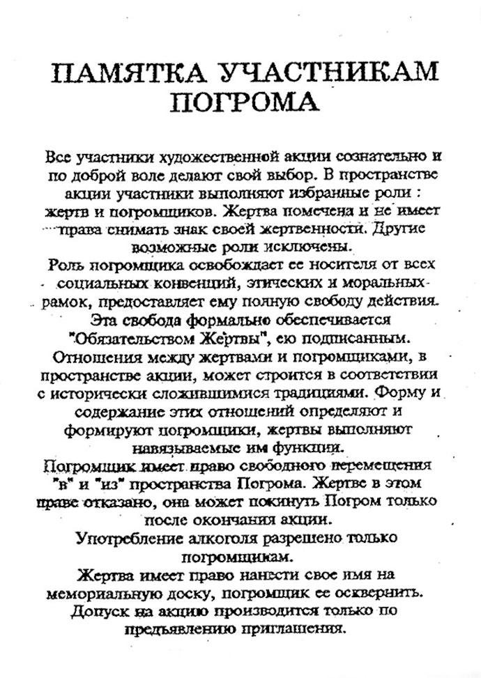 Last_Jewish_Pogrom_Leaflet_Original_Rules_Original_Scan