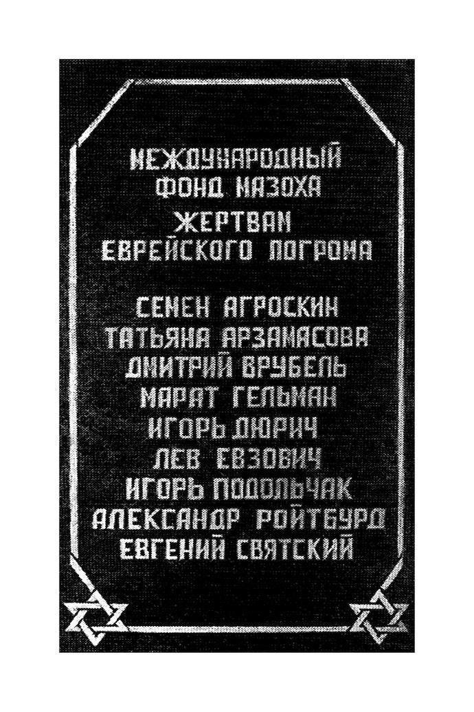 Last_Jewish_Pogrom_Object_2