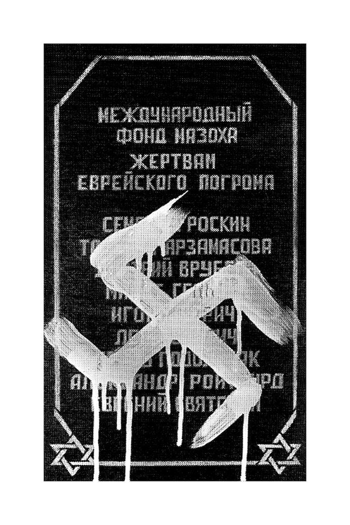 Last_Jewish_Pogrom_Object_3