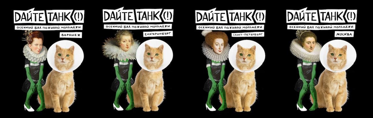 Афиши к осенним баллам группы Дайте Танк (!), прошедшем в 4 городах