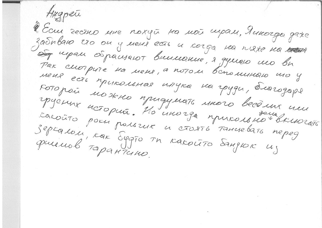 5 Андрей copy