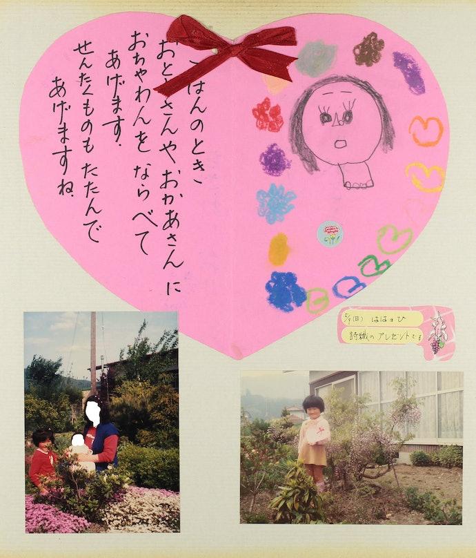 03miki_hasegawa_violence