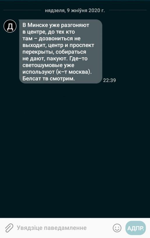 Screenshot_20200809-224039_Messages..