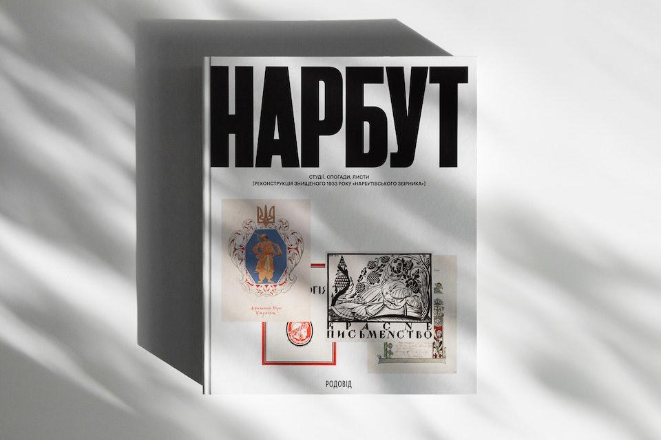 01_обкладинка_Нарбут_Numo Team
