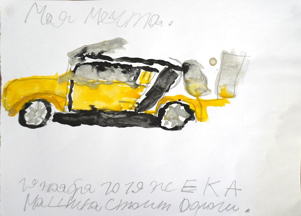 Yevhen Holubentsev A4 My dream