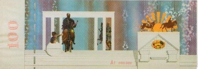 NatsProm_1994_from_Ukrainian_money_100_hryvnias_mixt_media
