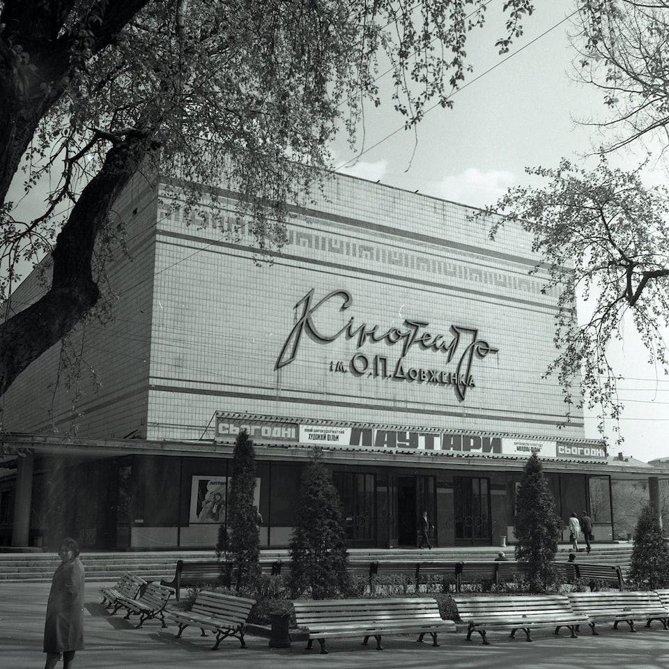 03_1972_dovzhenko_kiev_kyiv_shirochin